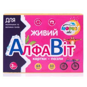 Живий Алфавіт Картки-пазл HomeABC